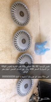 قطع غيار وجنوط وكفرات كرسيداء GL موديل 92