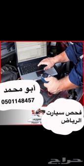 فحص سيارت في الرياض خبير سعودي فحص