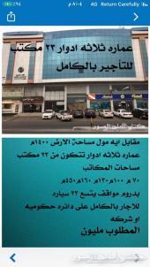 مكاتب للإيجار بالكامل مقابل آية مول