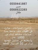 ارض للبيع في الغولاء  خلف جامعة جدة بوثيقة