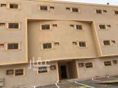 شقة للايجار في حي الشفا في الرياض