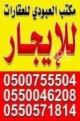 مكاتب  للايجار في حي اشبيلية في الرياض