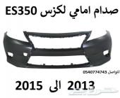 صدام لكزس ES350 امامي موديل 2013 الى 2015
