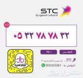 ارقام مميزه STC STC ارقام مميزه STC STC