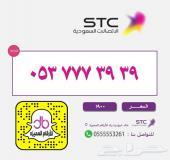 ارقام مميزه الاتصالات السعودية STC STC STC