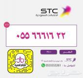 ارقام مميزه ارقام مميزه ارقام مميزه STC STC