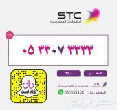 جديدنا ارقام مميزه محدثه STC STC STC STC STC
