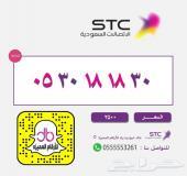 stc stc ارقام مميزه اتصالات سعودية stc stc