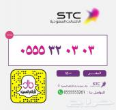 ارقام مميزه قائمه محدثه STC STC STC STC STC