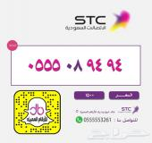 STC STC STC  ارقام مميزه محدثه STC STC STC