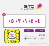 ارقام مميزه - STC STC STC- ارقام مميزه