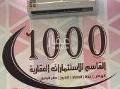 شقة للايجار في حي السلام في الرياض