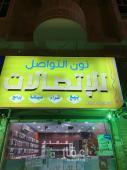 محل للتقبيل في حي النزهة في جده
