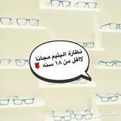 نظارات لارين نظارات اليتيم مجانا من 18 سنه وا