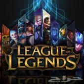 حساب لعبة ليق اوف ليجيندز league of legends