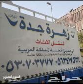 نقل عفش من جدة الي الرياض