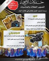 حفلات الاحساء لتصوير عروض