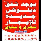 شقق عزاب للايجار ب نجران