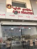 محل للتقبيل في حي الشراع في الخبر
