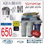 أفضل انواع أجهزة ومحطات تحلية المياه المنزلية - عروض اجهزة تحلية منزلية