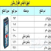 اجهزة قياس الاطوال والمساحات رقمي ليزر صغير