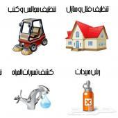 شركة نظافه متكامله لجميع انواع النظافة