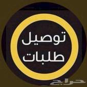 توصيل طلبات داخل مدينة الرياض