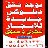 شقق وغرف عزاب للايجار باليوم والشهر ب نجران