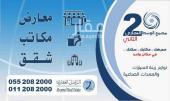 محل للايجار في حي غبيرة في الرياض
