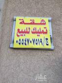 شقة للبيع في حي الخالدية في الطايف