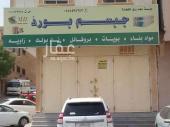 محل للايجار في حي الشميسي في الرياض