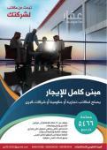 محل للايجار في حي صياح في الرياض