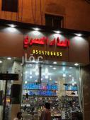 محل للتقبيل في حي الشرقية في الطايف