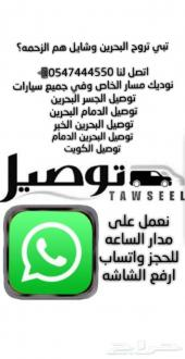 توصيل البحرين الخبر بجميع السيارات