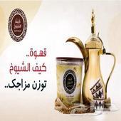 قهوة كيف الشيوخ - شاي الوزة