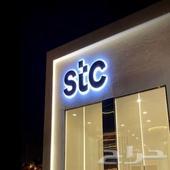 رقم مكرر للبيع STC