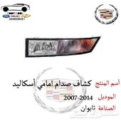 كشاف صدام اسكاليد 2007-2013