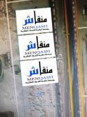 ارض للبيع في حي المصانع في الرياض