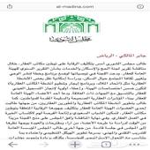مزاولين مهنة العقار من غير السعوديين