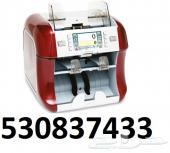 جهاز كشف العملات المزورة - مكاين عد وجمع النقود -0530837433 - ضمان سنة كاملة