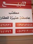 بيت للبيع في حي الملك خالد في عنيزة
