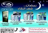 عروض قيمة لجميع أنواع اجهزة تحلية المياه المنزلية في الشهر المبارك