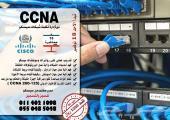 دورة تدريب عملي شبكات سيسكو CCNA