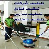 تنظيف فلل و منازل بالرياض بأحتراف