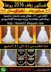 فساتين زفاف 2016 جديدة للبيع - رووعة