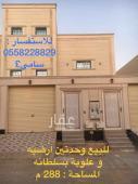 بيت للبيع في حي سلطانة في بريدة