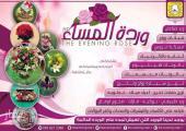 محل للتقبيل في حي العليا في الرياض