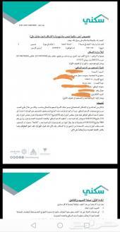 حجز أراضي وزارة الإسكان المجانيه