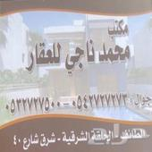 عقد ايجار الاكتروني الموحد لجميع مناطق المملكة