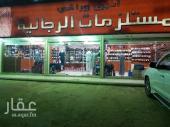 محل للايجار في حي النظيم في الرياض